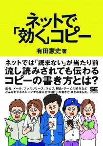 効くコピー01章_表1_ebook